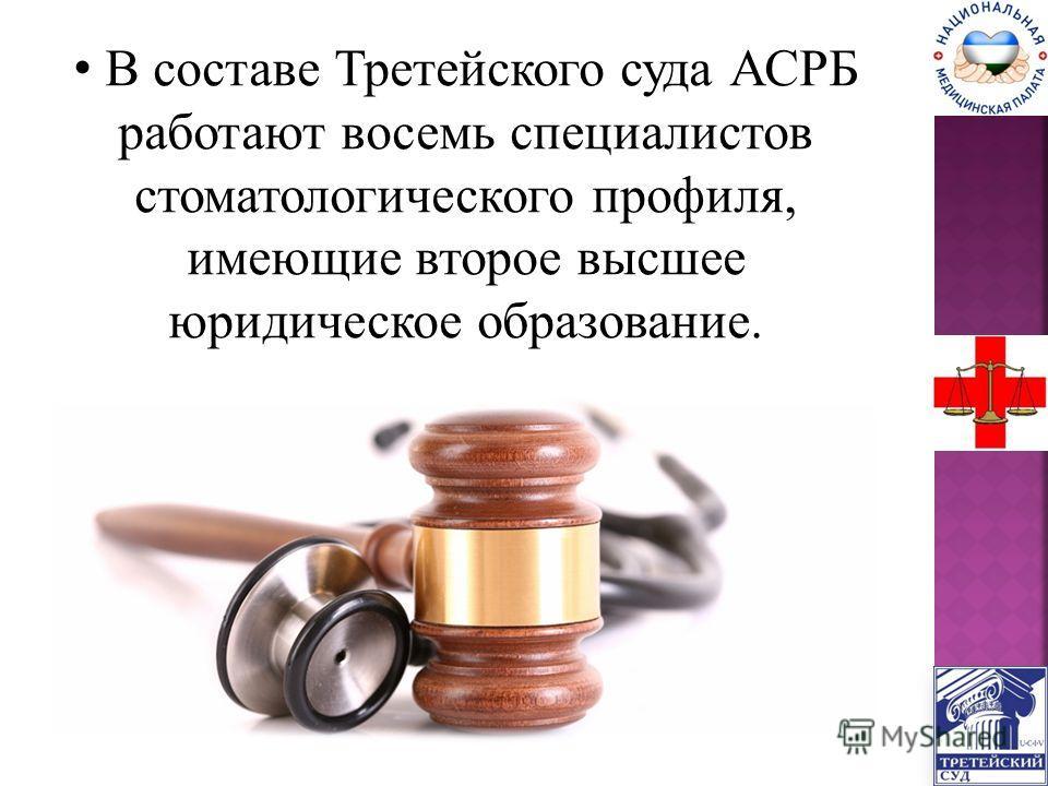 В составе Третейского суда АСРБ работают восемь специалистов стоматологического профиля, имеющие второе высшее юридическое образование.