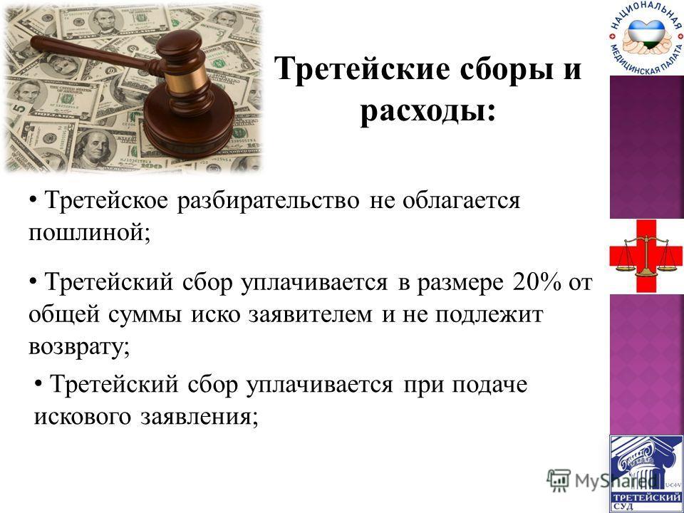 Третейские сборы и расходы: Третейское разбирательство не облагается пошлиной; Третейский сбор уплачивается в размере 20% от общей суммы иско заявителем и не подлежит возврату; Третейский сбор уплачивается при подаче искового заявления;