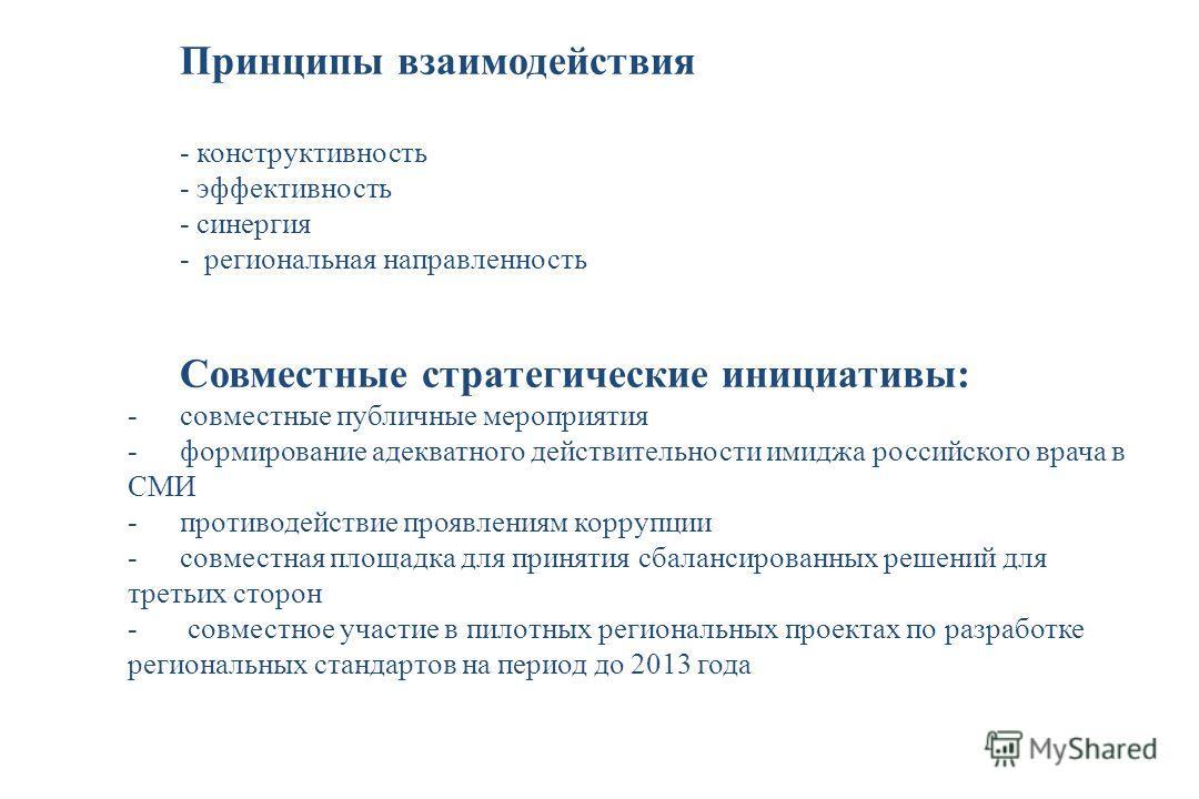 Принципы взаимодействия - конструктивность - эффективность - синергия - региональная направленность Совместные стратегические инициативы: -совместные публичные мероприятия -формирование адекватного действительности имиджа российского врача в СМИ -про