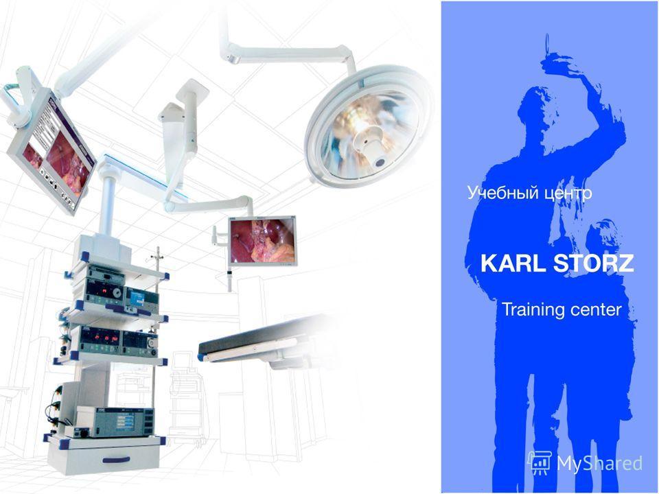 Учебный центр KARL STORZ