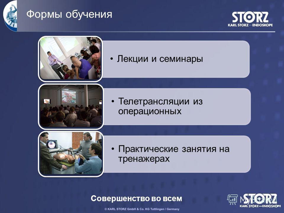 Формы обучения Совершенство во всем Лекции и семинары Телетрансляции из операционных Практические занятия на тренажерах