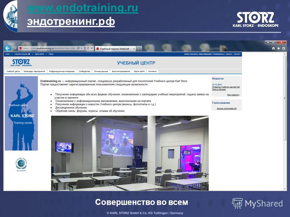 www.endotraining.ru эндотренинг.рф Совершенство во всем