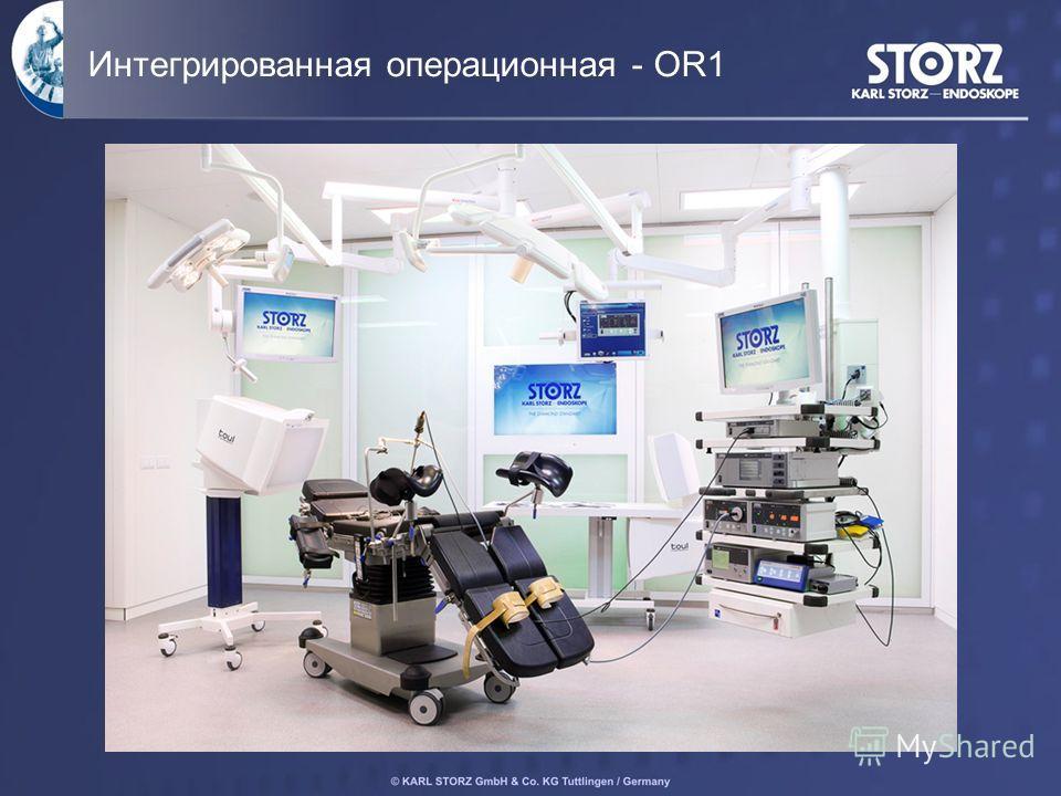 Интегрированная операционная - OR1