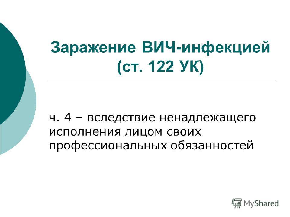 Заражение ВИЧ-инфекцией (ст. 122 УК) ч. 4 – вследствие ненадлежащего исполнения лицом своих профессиональных обязанностей
