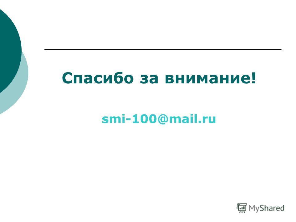 Спасибо за внимание! smi-100@mail.ru