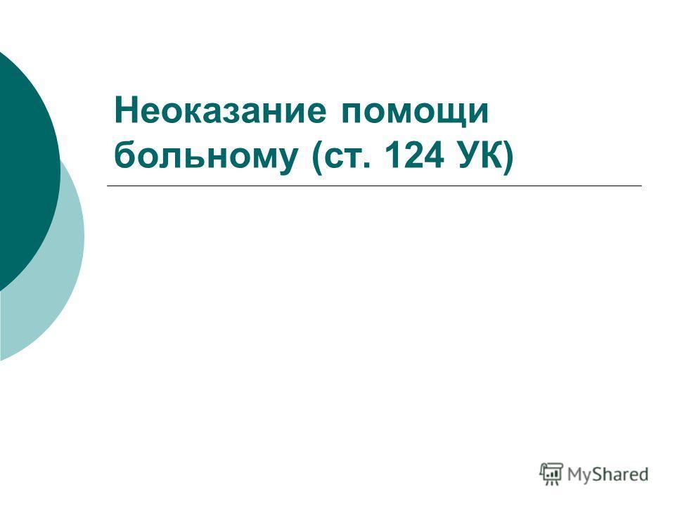 Неоказание помощи больному (ст. 124 УК)