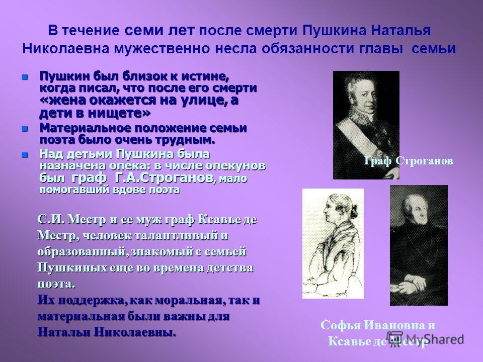 В течение семи лет после смерти Пушкина Наталья Николаевна мужественно несла обязанности главы семьи n Пушкин был близок к истине, когда писал, что после его смерти «жена окажется на улице, а дети в нищете» n Материальное положение семьи поэта было о