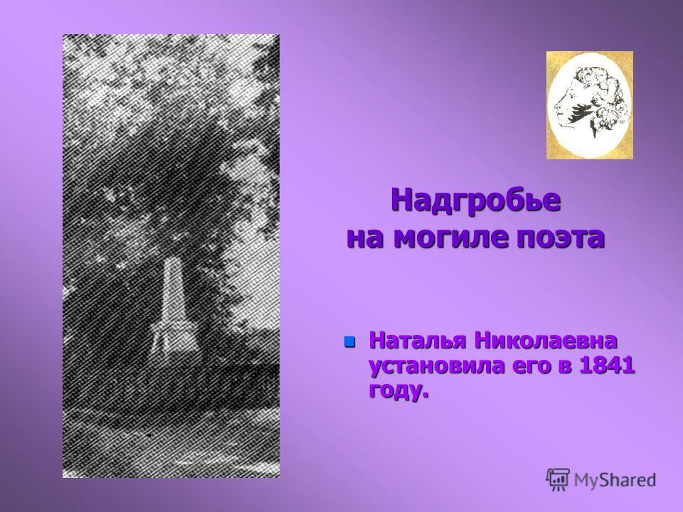 Надгробье на могиле поэта n Наталья Николаевна установила его в 1841 году.