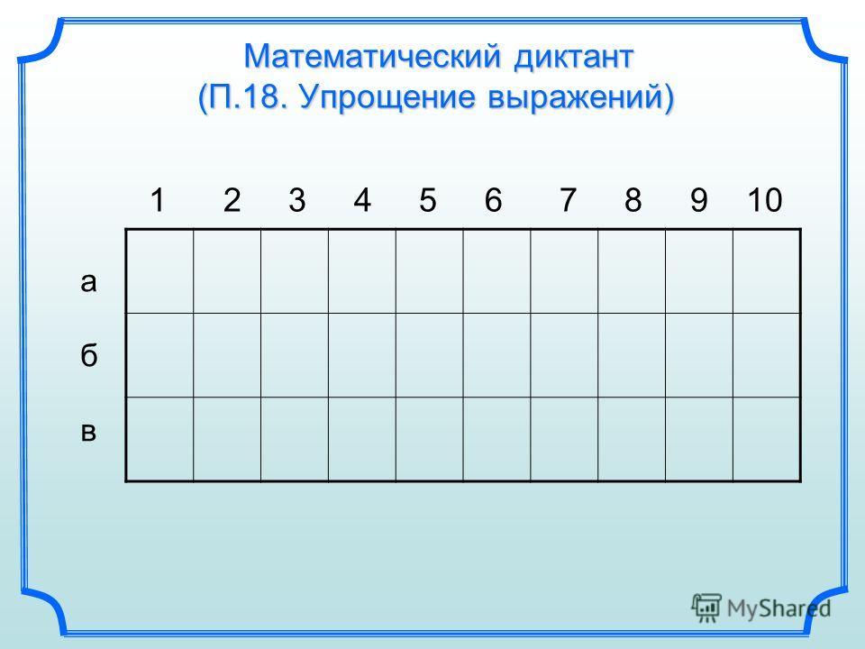 Математический диктант (П.18. Упрощение выражений) 1 2 3 4 5 6 7 8 9 10 абвабв