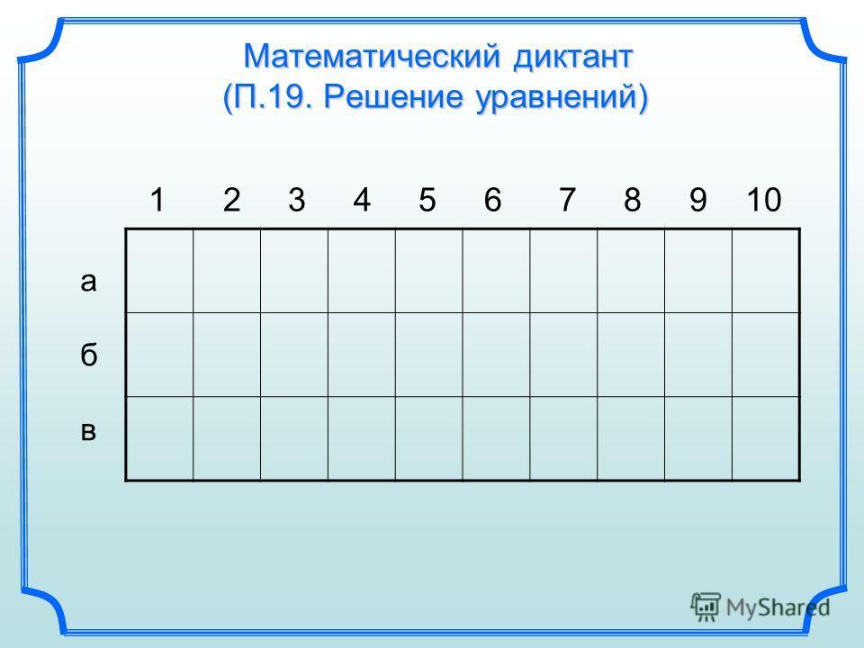 Математический диктант (П.19. Решение уравнений) 1 2 3 4 5 6 7 8 9 10 абвабв