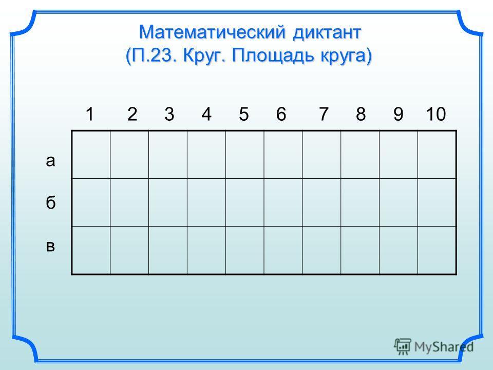 Математический диктант (П.23. Круг. Площадь круга) 1 2 3 4 5 6 7 8 9 10 абвабв