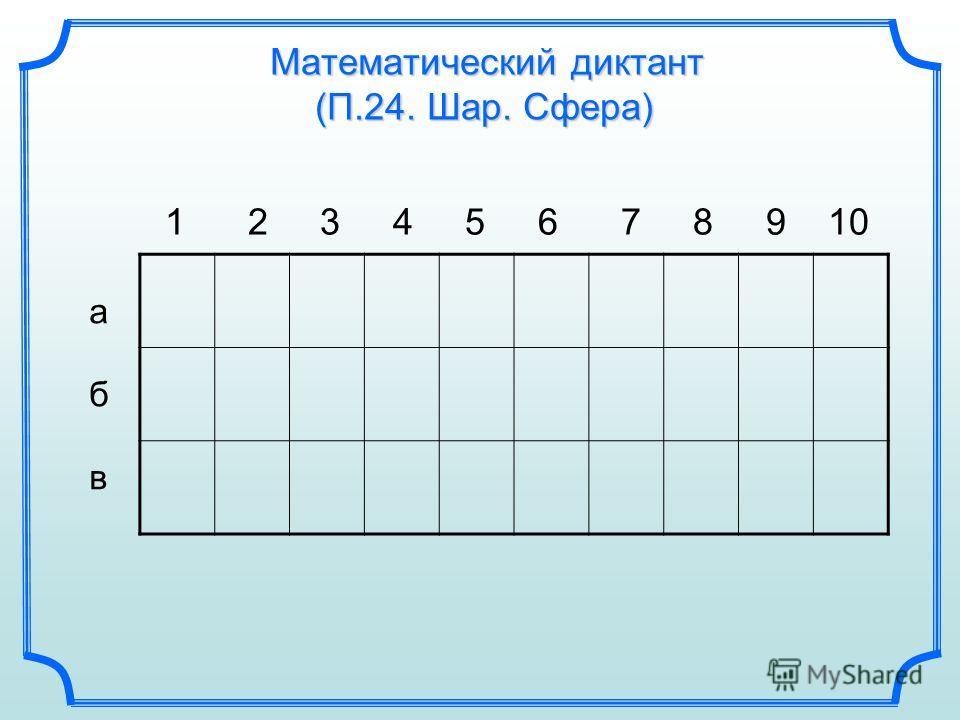Математический диктант (П.24. Шар. Сфера) 1 2 3 4 5 6 7 8 9 10 абвабв
