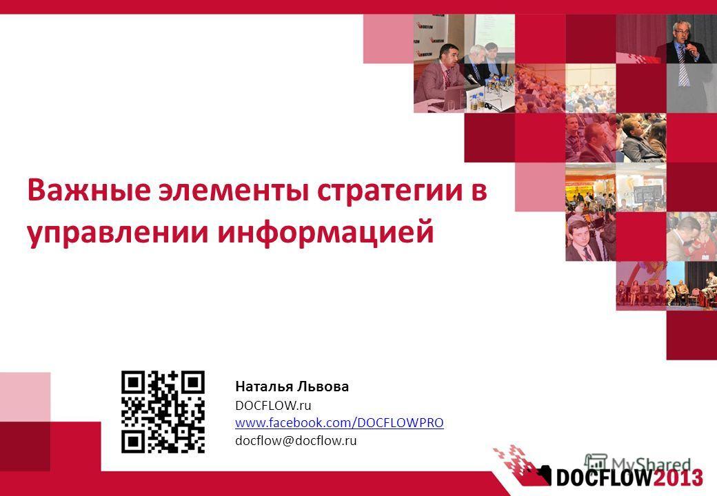 Важные элементы стратегии в управлении информацией Наталья Львова DOCFLOW.ru www.facebook.com/DOCFLOWPRO docflow@docflow.ru