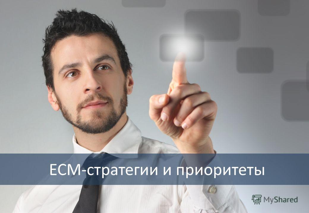 ECM-стратегии и приоритеты