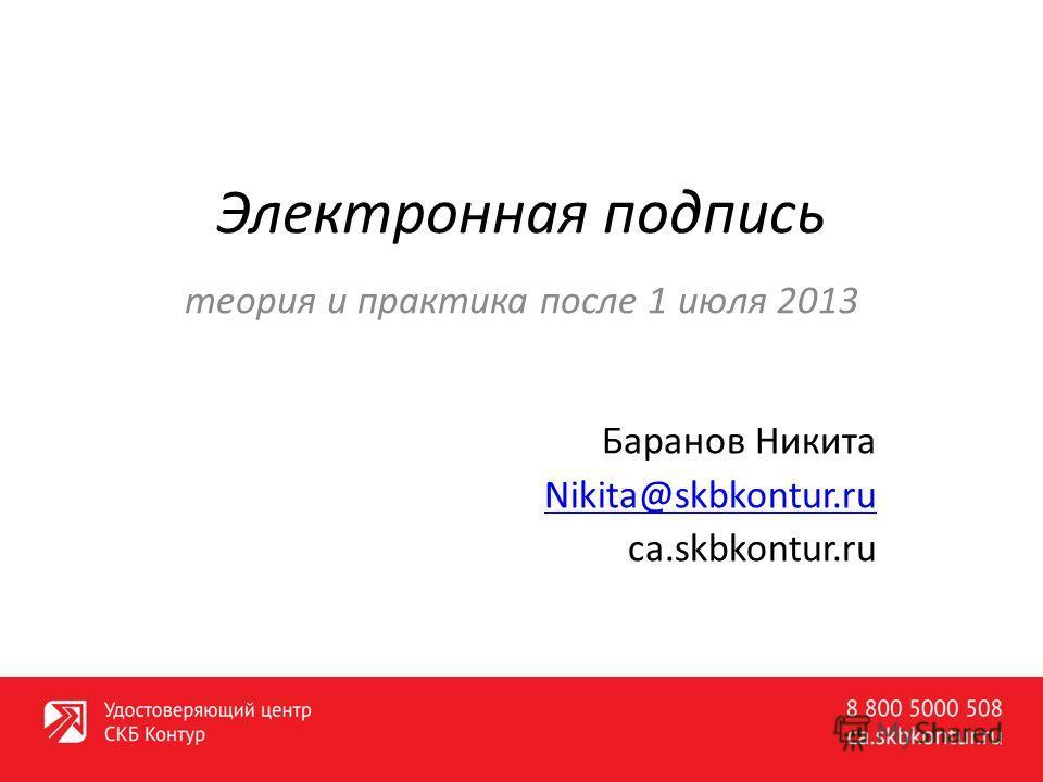 Электронная подпись теория и практика после 1 июля 2013 Баранов Никита Nikita@skbkontur.ru ca.skbkontur.ru