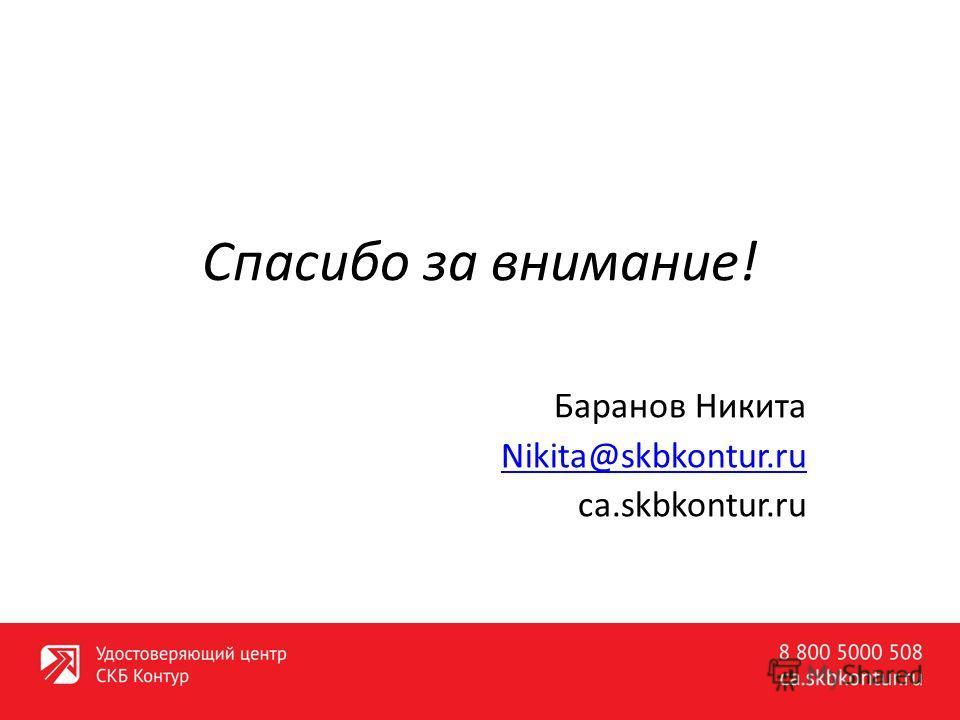 Спасибо за внимание! Баранов Никита Nikita@skbkontur.ru ca.skbkontur.ru
