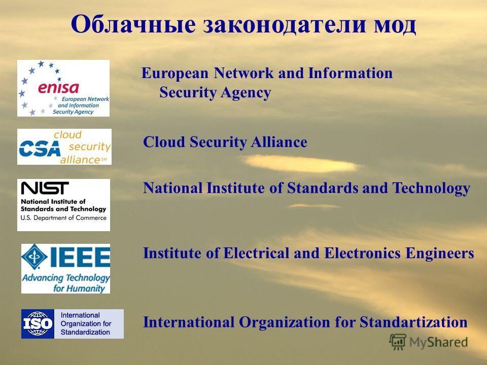 Облачные законодатели мод National Institute of Standards and Technology International Organization for Standartization Cloud Security Alliance European Network and Information Security Agency Institute of Electrical and Electronics Engineers