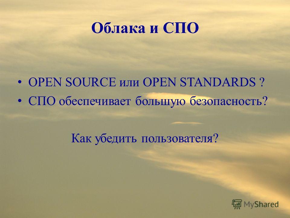 Облака и СПО OPEN SOURCE или OPEN STANDARDS ? СПО обеспечивает большую безопасность? Как убедить пользователя?