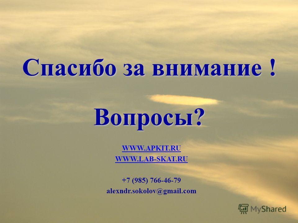 WWW.APKIT.RU WWW.LAB-SKAT.RU +7 (985) 766-46-79 alexndr.sokolov@gmail.com Спасибо за внимание ! Вопросы?