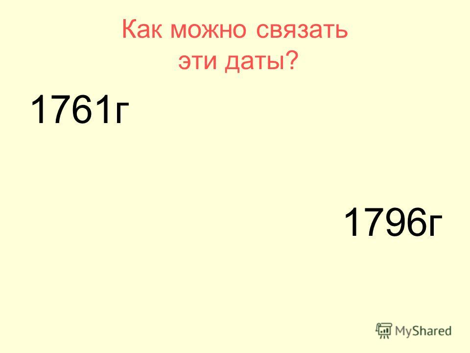 1761г 1796г Как можно связать эти даты?