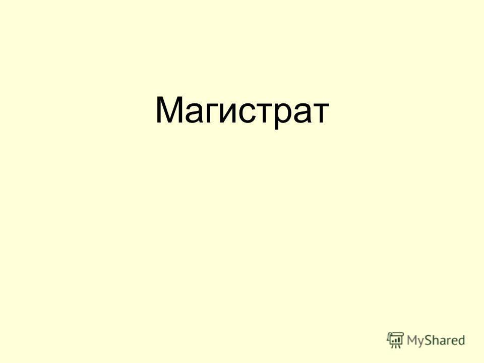Магистрат