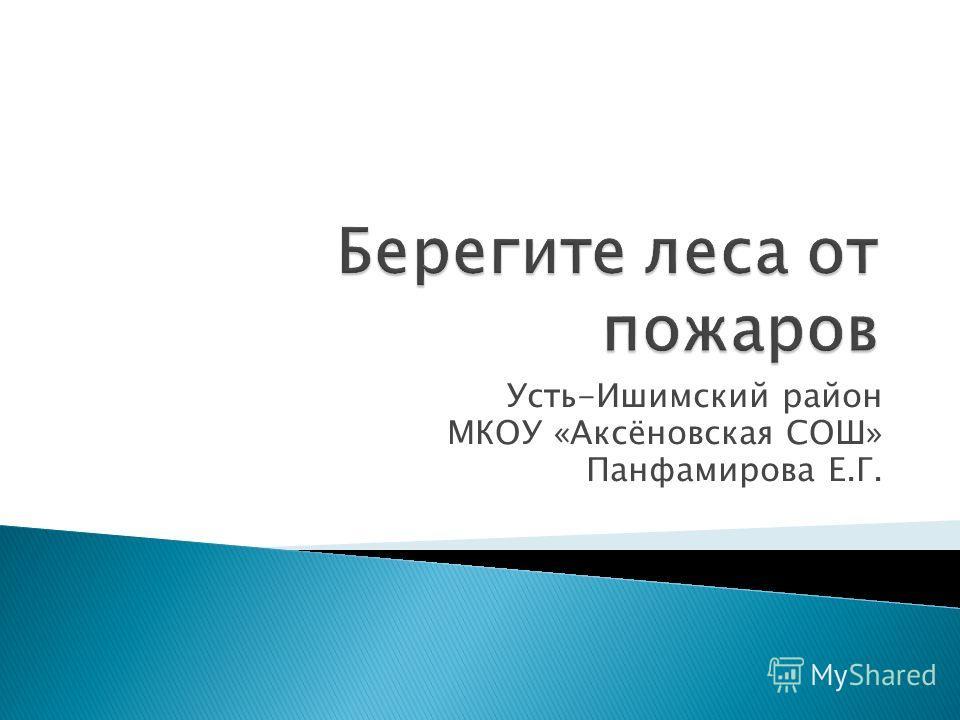 Усть-Ишимский район МКОУ «Аксёновская СОШ» Панфамирова Е.Г.
