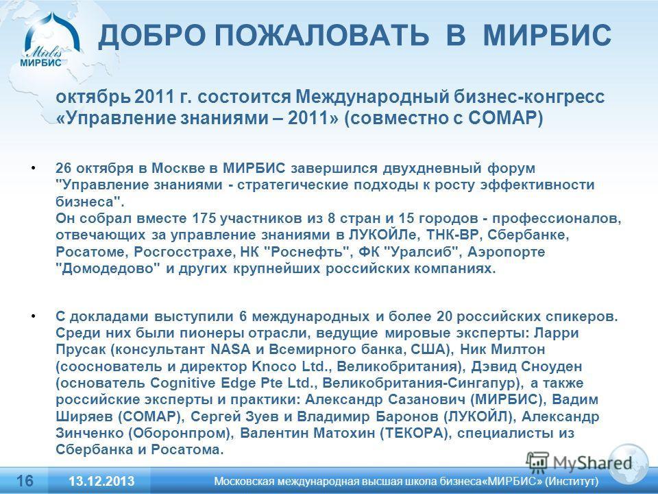 ДОБРО ПОЖАЛОВАТЬ В МИРБИС октябрь 2011 г. состоится Международный бизнес-конгресс «Управление знаниями – 2011» (совместно с СОМАР) 26 октября в Москве в МИРБИС завершился двухдневный форум