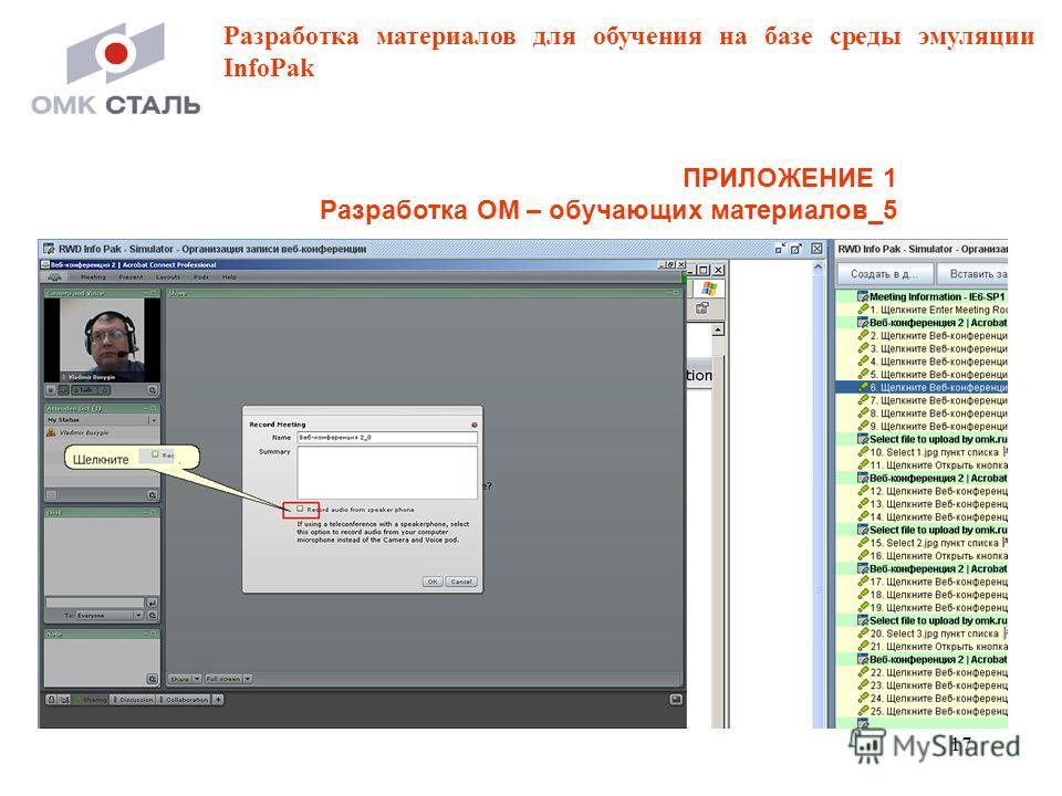 17 ПРИЛОЖЕНИЕ 1 Разработка ОМ – обучающих материалов_5 Разработка материалов для обучения на базе среды эмуляции InfoPak