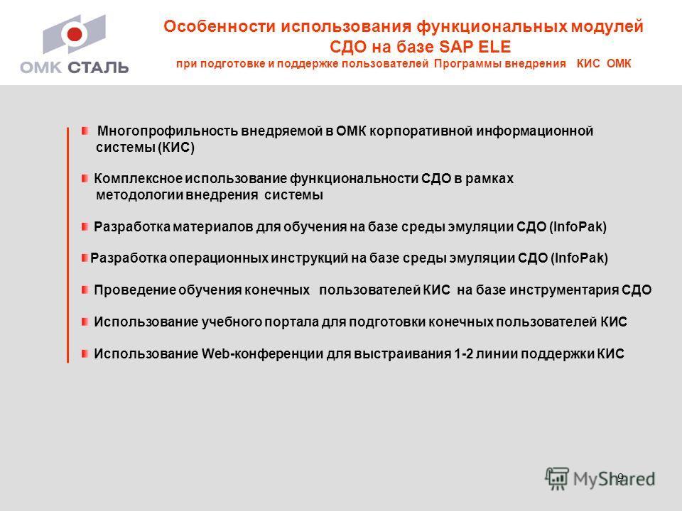 9 Особенности использования функциональных модулей СДО на базе SAP ELE при подготовке и поддержке пользователей Программы внедрения КИС ОМК Многопрофильность внедряемой в ОМК корпоративной информационной системы (КИС) Комплексное использование функци