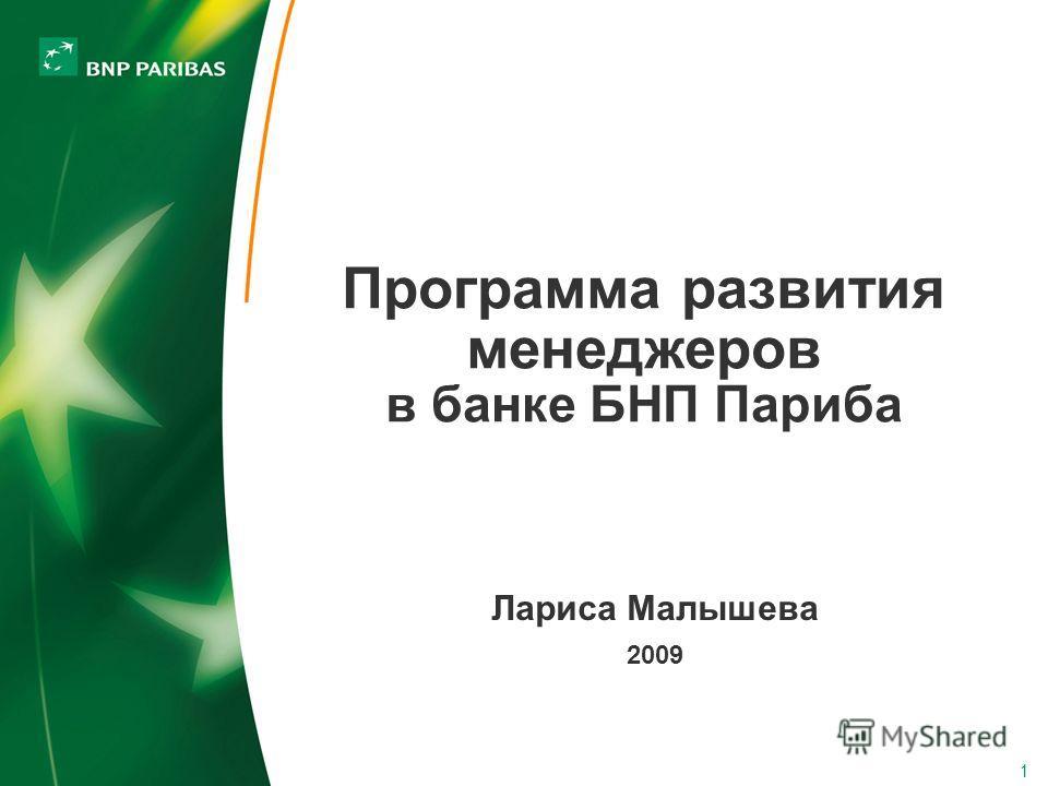 1 Программа развития менеджеров в банке БНП Париба Лариса Малышева 2009