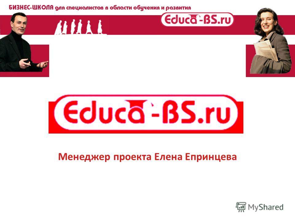 Менеджер проекта Елена Епринцева