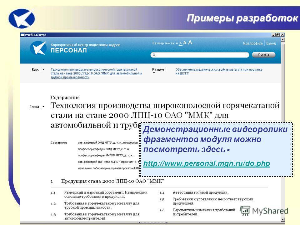 14 Примеры разработок Демонстрационные видеоролики фрагментов модуля можно посмотреть здесь - http://www.personal.mgn.ru/do.php