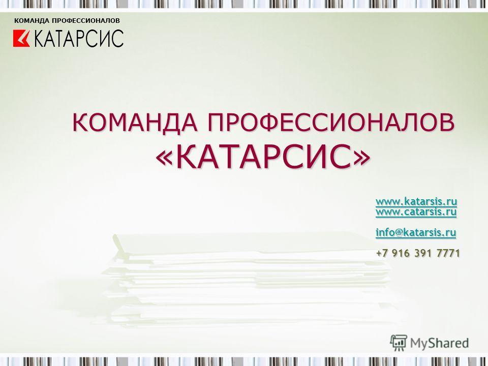 КОМАНДА ПРОФЕССИОНАЛОВ «КАТАРСИС» www.katarsis.ru www.catarsis.ru info@katarsis.ru +7 916 391 7771 КОМАНДА ПРОФЕССИОНАЛОВ