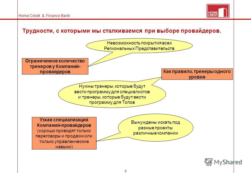 8 Lines Home Credit & Finance Bank Трудности, с которыми мы сталкиваемся при выборе провайдеров. Ограниченное количество тренеров у Компаний- провайдеров Невозможность покрытия всех Региональных Представительств Как правило, тренеры одного уровня Нуж
