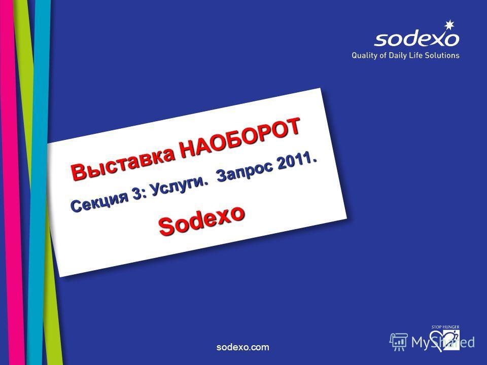 sodexo.com Выставка НАОБОРОТ Секция 3: Услуги. Запрос 2011. Sodexo