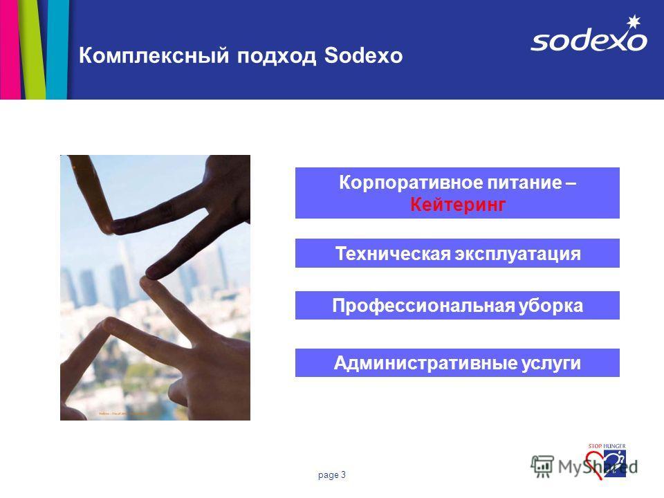 page 3 Комплексный подход Sodexo Техническая эксплуатация Корпоративное питание – Кейтеринг Профессиональная уборка Административные услуги