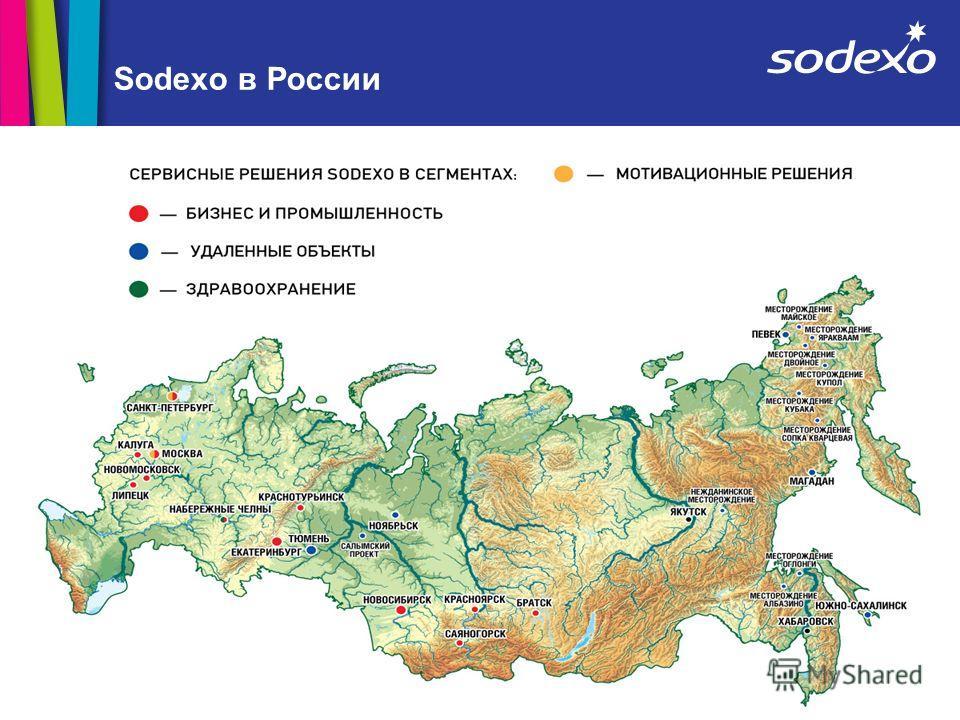 page 5 Sodexo в России page 5