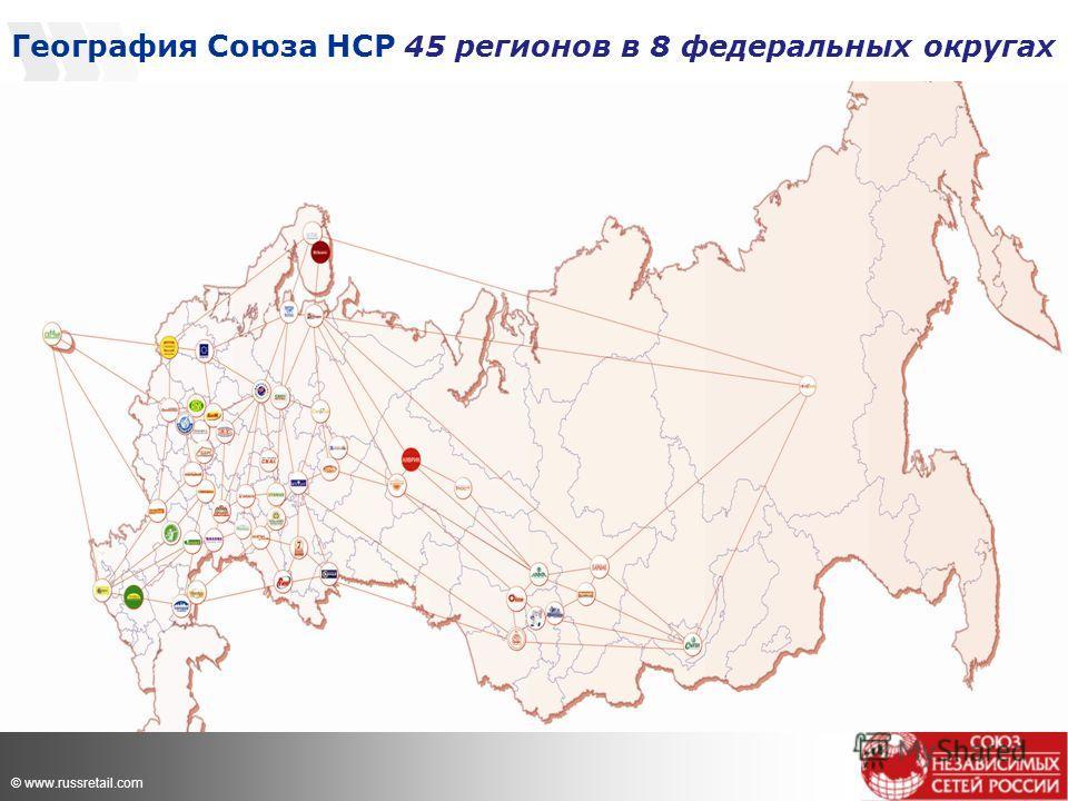 © www.russretail.com География Союза НСР 45 регионов в 8 федеральных округах