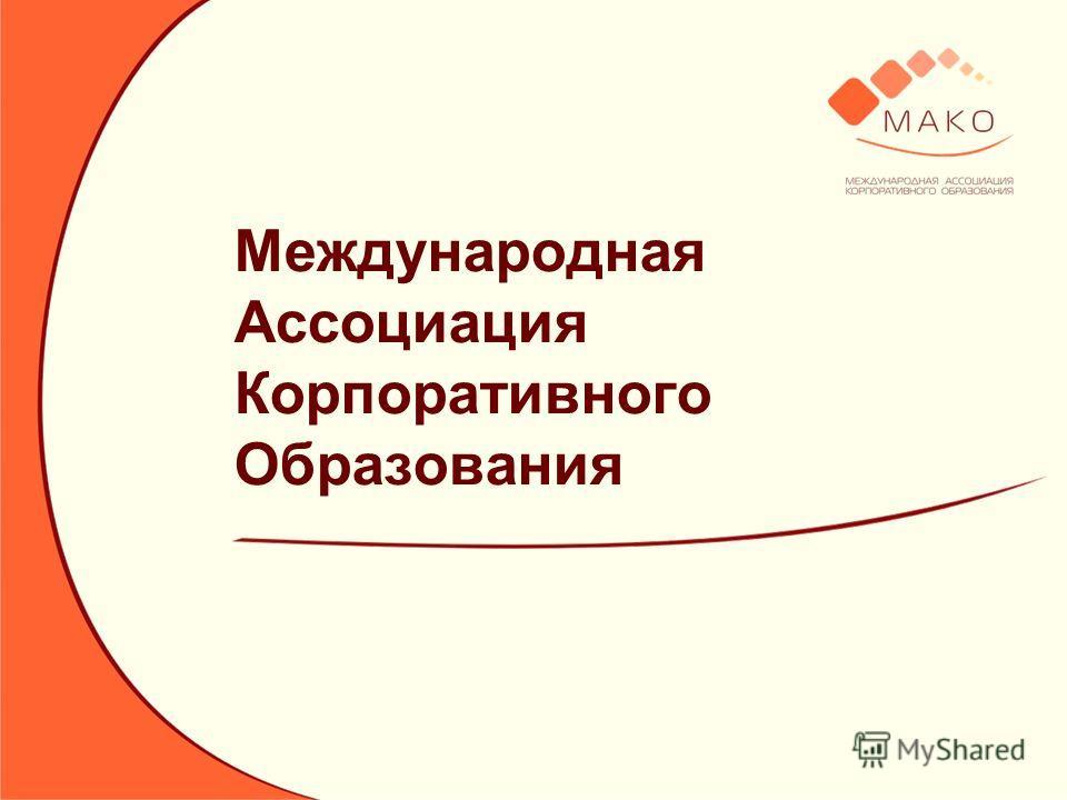Международная Ассоциация Корпоративного Образования