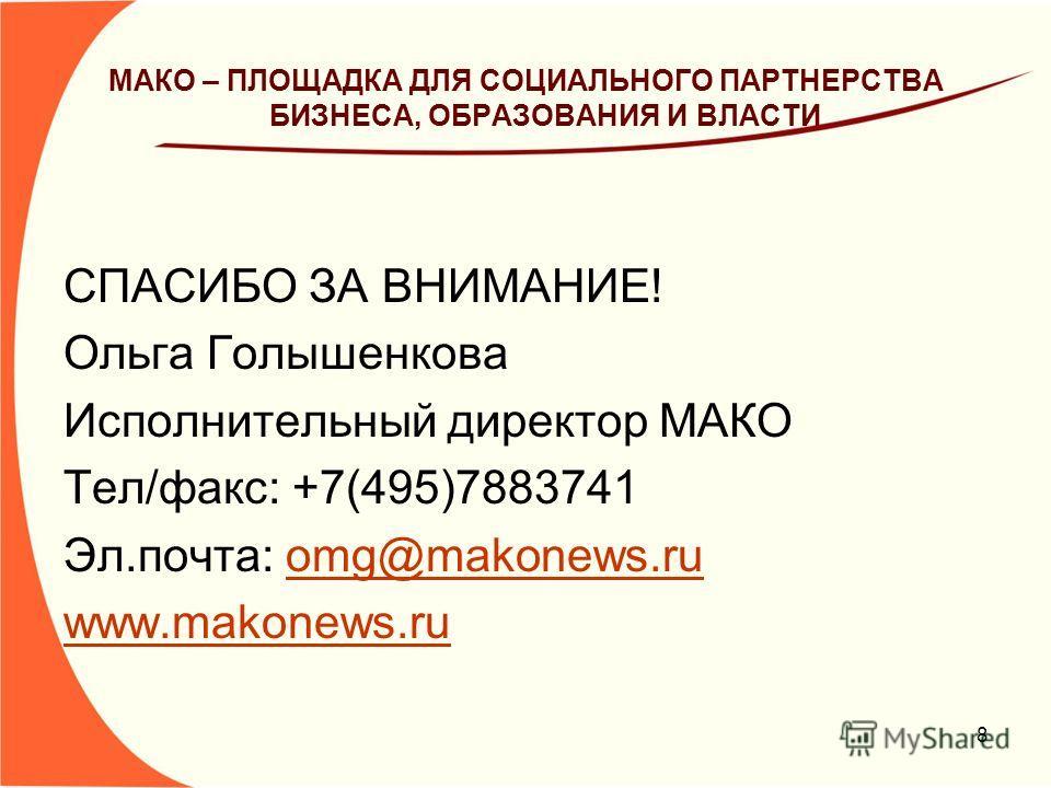 МАКО – ПЛОЩАДКА ДЛЯ СОЦИАЛЬНОГО ПАРТНЕРСТВА БИЗНЕСА, ОБРАЗОВАНИЯ И ВЛАСТИ СПАСИБО ЗА ВНИМАНИЕ! Ольга Голышенкова Исполнительный директор МАКО Тел/факс: +7(495)7883741 Эл.почта: omg@makonews.ruomg@makonews.ru www.makonews.ru 8