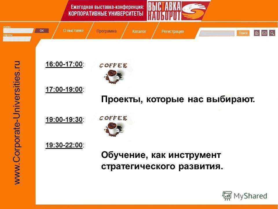 16:00-17:00: 17:00-19:00: Проекты, которые нас выбирают. 19:00-19:30: 19:30-22:00: Обучение, как инструмент стратегического развития.