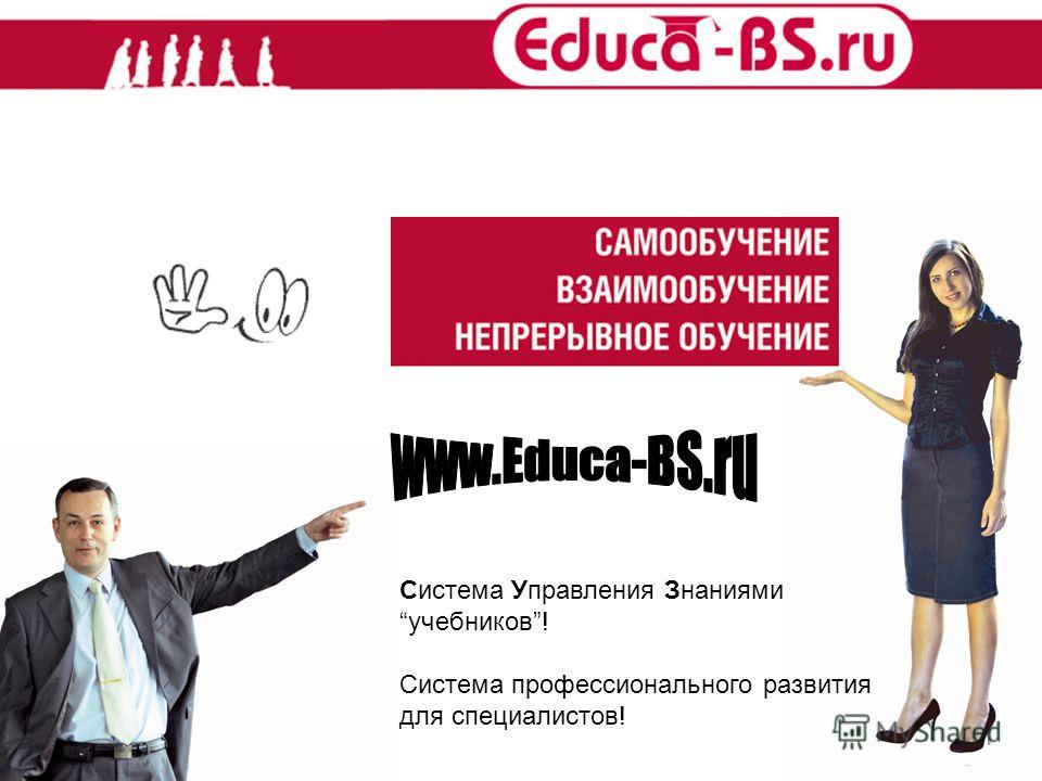 Система Управления Знаниями учебников! Система профессионального развития для специалистов!