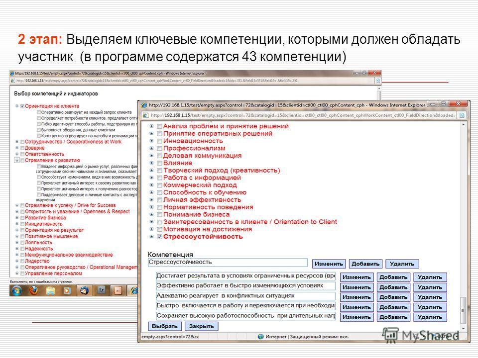 2 этап: Выделяем ключевые компетенции, которыми должен обладать участник (в программе содержатся 43 компетенции )