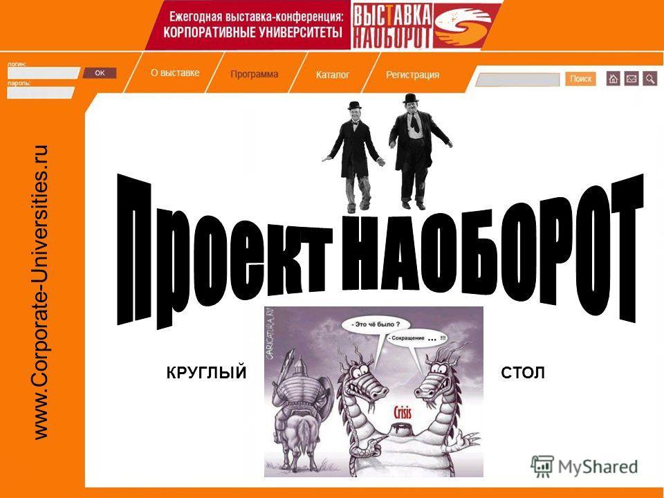 www.Corporate-Universities.ru КРУГЛЫЙСТОЛ
