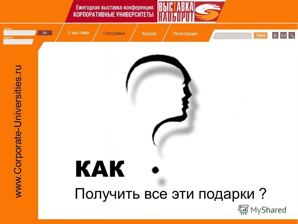 www.Corporate-Universities.ru КАК Получить все эти подарки ?