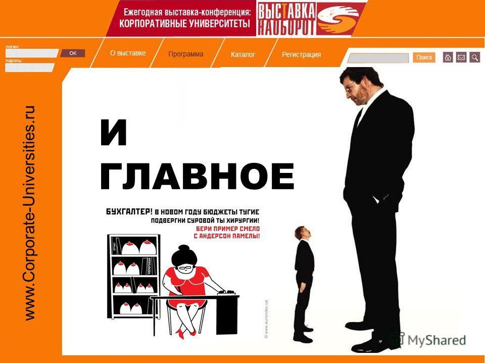 www.Corporate-Universities.ru И ГЛАВНОЕ