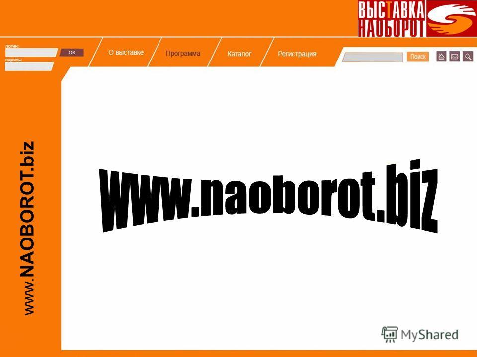 www. NAOBOROT.biz