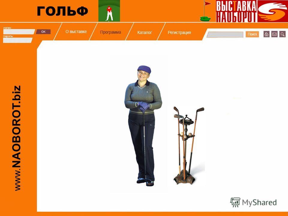 www. NAOBOROT.biz ГОЛЬФ