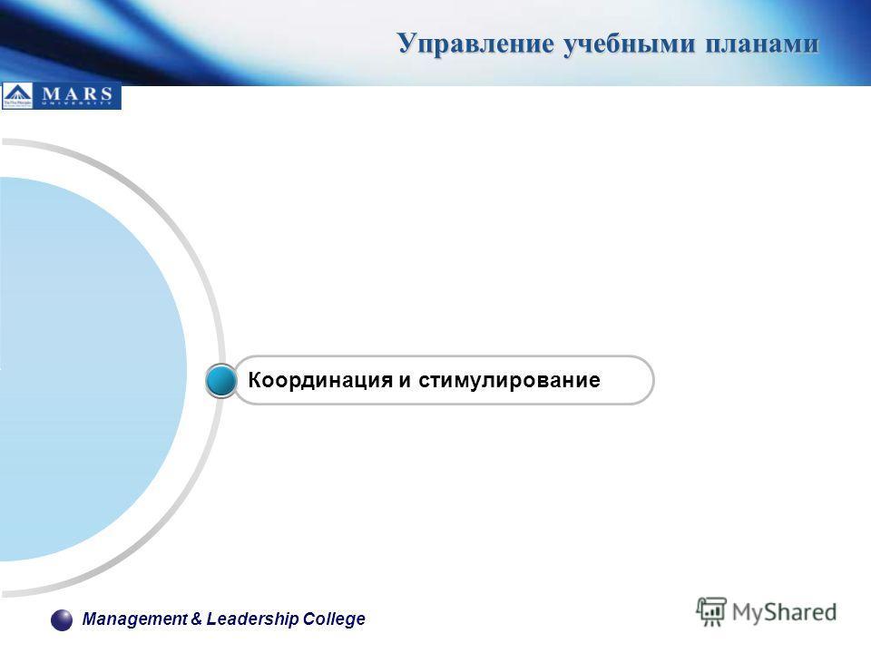 Management & Leadership College Управление учебными планами Координация и стимулирование