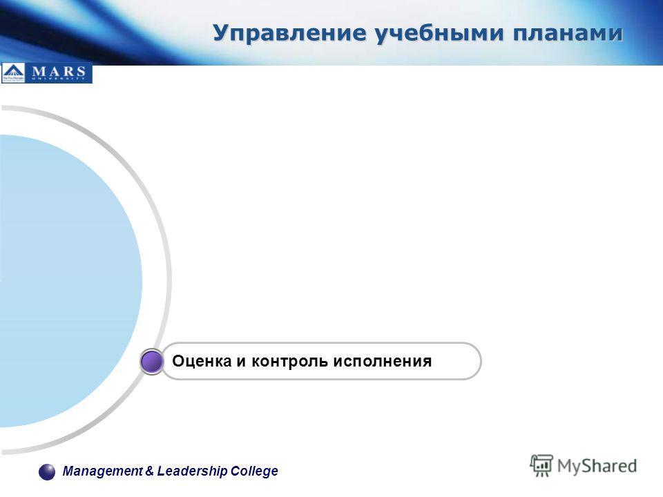 Management & Leadership College Управление учебными планами Оценка и контроль исполнения